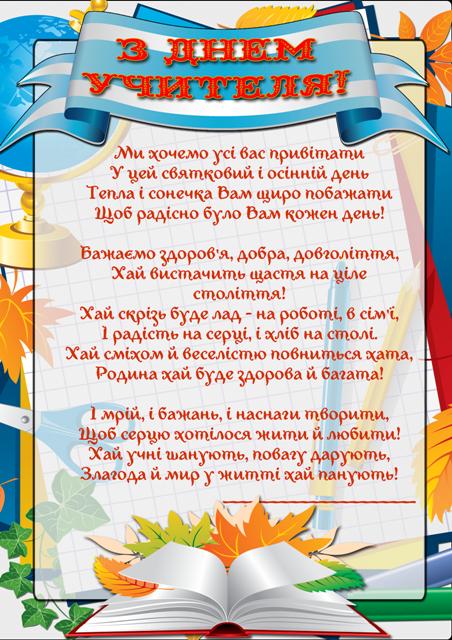 поздравления к дню учителя на украинском очень любил